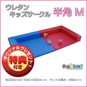 キッズコーナー ベビーサークル ウレタン製 /10色2.2m×1.1m|popnland