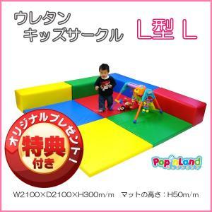 キッズコーナー ベビーサークル ウレタン製 /10色2.1m×2.1m|popnland