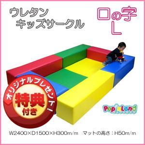 キッズコーナー ベビーサークル ウレタン製 /10色2.4m×1.5m|popnland
