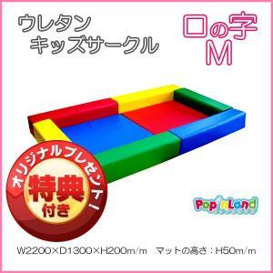 キッズコーナー ベビーサークル ウレタン製 /10色2.2m×1.3m|popnland