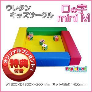 キッズコーナー ベビーサークル ウレタン製 /10色1.3m×1.3m|popnland