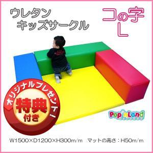 キッズコーナー ベビーサークル ウレタン製 /10色1.5m×1.2m|popnland