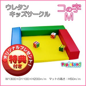キッズコーナー ベビーサークル ウレタン製 /10色1.3m×1.1m|popnland
