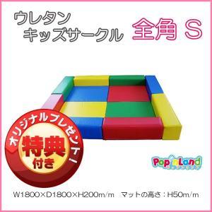 キッズコーナー ベビーサークル ウレタン製 /10色1.8m×1.8m|popnland