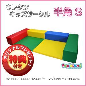 キッズコーナー ベビーサークル ウレタン製 /10色1.8m×0.9m|popnland