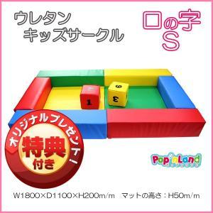 キッズコーナー ベビーサークル ウレタン製 /10色1.8m×1.1m|popnland