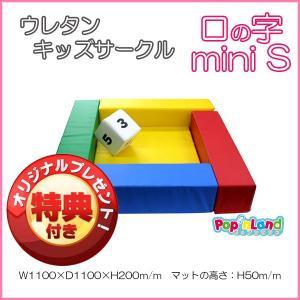 キッズコーナー ベビーサークル ウレタン製 /10色1.1m×1.1m|popnland