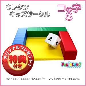 キッズコーナー ベビーサークル ウレタン製 /10色1.1m×0.9m|popnland