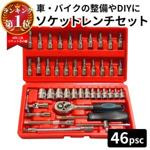ソケットレンチセット ラチェットレンチセット 工具セット DIY