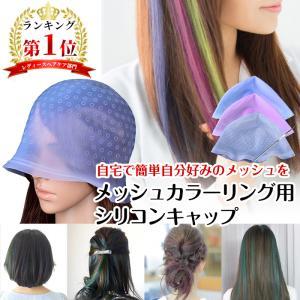 ヘアカラー ヘアカラー用キャップ ブリーチ ヘアカラー剤 毛染めキャップ メッシュ ウィッグ 髪|popo-fashion