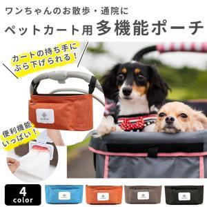 お散歩バッグ 犬 猫 ペットカート カバン ポーチ バック 犬用品 おしゃれ