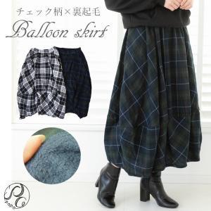 スカート ロングスカート マキシスカート チェック柄 大きいサイズ バルーン 裏起毛 popo-fashion