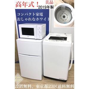 高年式&美品 家電セット!冷蔵庫 洗濯機 電子レンジ 設置無料 送料無料地域あり popo-store