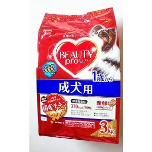 【在庫処分品】ビューティープロ 成犬用 1歳から 国産チキン 小粒 3kg 賞味期限2020年8月