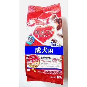 【在庫処分品】ビューティープロ 成犬用1歳から 国産チキン 小粒 800g 賞味期限2020年6月