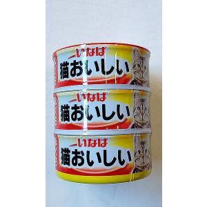 商品説明  いなばペットフード株式会社  猫おいしい 3缶パック まぐろ ソフトゼリータイプ    ...