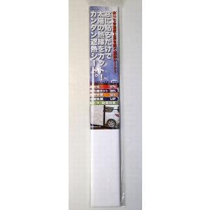 【在庫処分品】クールシェード 60cmx90cm 3枚入 遮熱シート 日本製|popola-soniashop