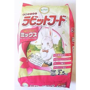 【在庫処分品】動物村ラビットフード ミックス ソフトタイプ 2.5kg 賞味期限2019年11月〜 popola-soniashop