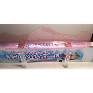 【在庫処分品】 シンク 水はねガード 洗い物のしぶきをストップ!!|popola-soniashop