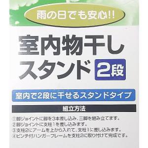 【在庫処分品】室内物干しスタンド 2段 ピンク ピンチ24個付 アーム16本付 組立式|popola-soniashop|07