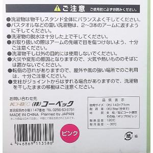 【在庫処分品】室内物干しスタンド 2段 ピンク ピンチ24個付 アーム16本付 組立式|popola-soniashop|09
