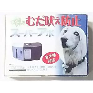 【在庫処分品】スーパーアボ むだ吠え防止 全犬種対応(生後6ヶ月以上の犬対象)|popola-soniashop
