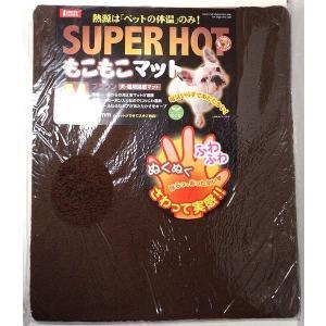 【在庫処分品】SUPERHOT もこもこマット Mブラウン 60cmx50cm 犬・猫用温感マット|popola-soniashop