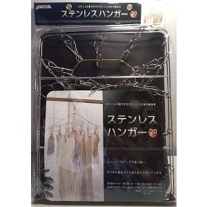 【在庫処分品】TAKAGI ステンレスハンガー 20ピンチ|popola-soniashop