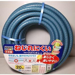 【在庫処分品】家庭散水用 トヨフィットホース 20M 日本製|popola-soniashop