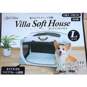 【在庫処分品】Add.Mate ヴィラソフトハウス Lサイズ:小型〜中型犬用 室内用 外寸:約 幅76.0×奥行50.5×高さ48.0cm