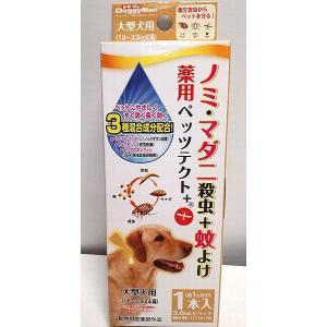 【訳あり処分品】薬用ノミとりスポットDL 大型犬用(18〜33kg未満) ペッツテクト+ 1本入|popola-soniashop