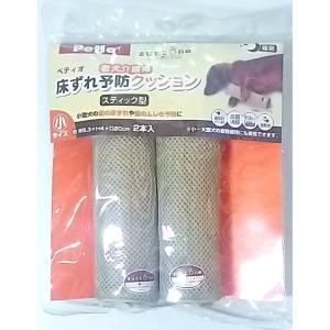 【在庫処分品】ペティオ 老犬介護用 床ずれ予防クッション スティック型 2本入 小サイズ 小型犬用|popola-soniashop