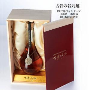日本酒 高級 ギフト お中元 最長34年 長期熟成 「古昔の谷乃越」古昔の美酒 1本