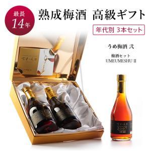 梅酒の最長13年熟成ビンテージを厳選したプレミアムギフト『うめ梅酒 弐』Vintage2007,2009,2009 3種飲み比べセット 贈答品 お歳暮 【500セット限定】|poppingstand