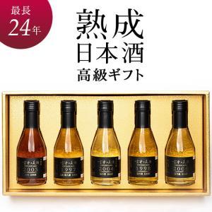 ソムリエが厳選 日本酒ビンテー ジプレミアムギフト『古昔の美酒 東北 -TOHOKU-』5種飲み比べ 御歳暮 還暦 ワインのような芳醇な香り|poppingstand