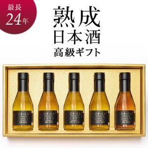 ソムリエが厳選 日本酒ビンテー ジプレミアムギフト『古昔の美酒 北陸 -HOKURIKU-』5種飲み比べ 御歳暮 還暦 ワインのような芳醇な 香り|poppingstand