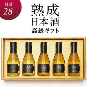 ソムリエが厳選 日本酒ビンテージプレミアムギフト『古昔の美酒 吟醸 -GINJO-』5種飲み比べ  御歳暮 還暦 ワインのような芳醇な香り|poppingstand
