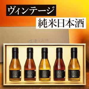 ソムリエが厳選 日本酒ビンテー ジプレミアムギフト『古昔の美酒 琥珀 -KOHAKU-』5種飲み比べ 御歳暮 還暦 ワインのような芳醇な香り|poppingstand