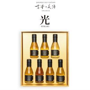 お中元、敬老の日ギフト 古昔の美酒(いにしえのびしゅ) 光 -HIKARI- 日本酒の古酒を厳選した...