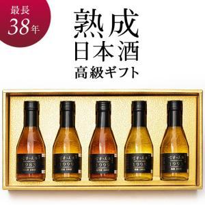 ソムリエが厳選 日本酒ビンテージプレミアムギフト『古昔の美酒 至高-SHIKO-』1983,1993,1995,1999×2 5種飲み比べ 御歳暮 還暦 ワインのような芳醇な香り|poppingstand