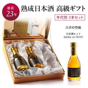 日本酒の最長22年熟成ビンテージを厳選したプレミアムギフト『古昔の豊穣 -INISHIE NO HOJO-』Vintage1998,2000,2007 3種セット 贈答品 お歳暮【500セット限定】|poppingstand