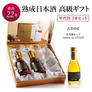 日本酒の最長21年熟成ビンテージを厳選したプレミアムギフト『古昔の宴 -INISHIE NO UTAGE-』Vintage1999,2003,2009 3種セット 贈答品 お歳暮【500セット限定】|poppingstand