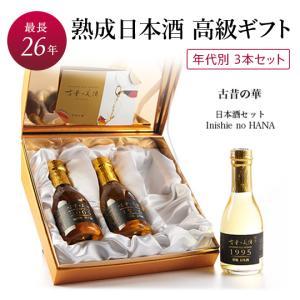 日本酒の最長25年熟成ビンテージを厳選したプレミアムギフト『古酒の華 -INISHIE NO HANA-』Vintage1995,1996,2005 3種セット 贈答品 お歳暮【500セット限定】|poppingstand