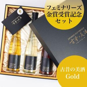 日本酒 飲み比べ 高級 ギフト 最長37年 長期熟成『 GOLD ワインコンクール 金賞セット 』Vintage1984〜2010 【500限定】贈答品 還暦 クリスマス お歳暮|poppingstand