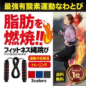 縄跳び トレーニング フィットネス なわとび ダイエット 有酸素運動 減量