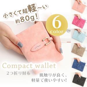財布 レディース 二つ折り ミニ財布 薄型 軽量 カード収納 小銭入れ有り 結婚式 スエード調 短財布|popularshop