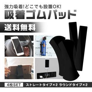 ゴムパッド 4枚セット 魔法のシート 強力吸着 落下防止 滑り止め ガラス 車載 水洗い可能 スマホ タブレット 小物|popularshop