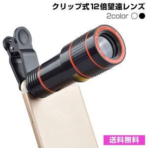 スマホ 望遠レンズ 光学 HD 12倍 iPhone Android 多機種対応 クリップ式 カメラレンズ セルカレンズ 広角 遠距離撮影|popularshop