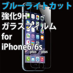 iPhone6/6s 強化ガラスフィルム ブルーライト 保護フィルム ガラスフィルム 硬度9H 液晶保護 カバー シート クロス付き|popularshop