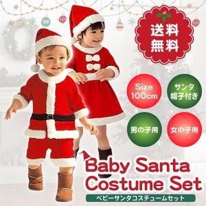 サンタ コスプレ キッズ 男の子 女の子 クリスマス 衣装 100cm サンタクロース コスチューム 帽子付き セット パーティー